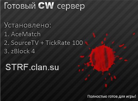 CW/Mix Сервер для css v60-61