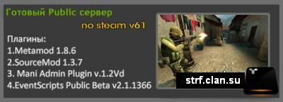 Готовый Public no steam сервер v61 by pem4ik2010