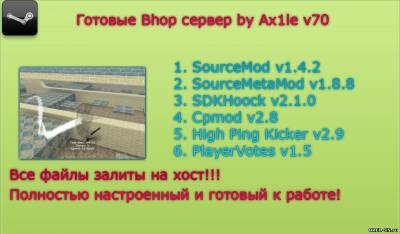 Bhop Server by Ax1le v70 (Steam) - Готовые сервера css - готовые сервера CSS
