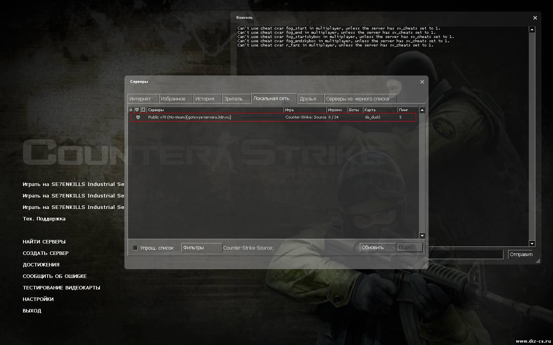 Public сервер для css v70 [No-Steam]